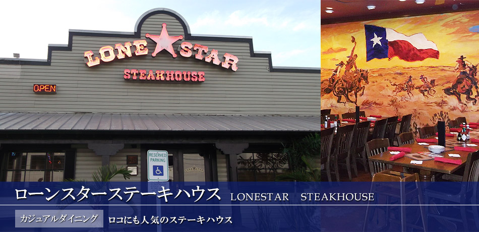 ローンスターステーキハウス LONESTAR STEAKHOUSE