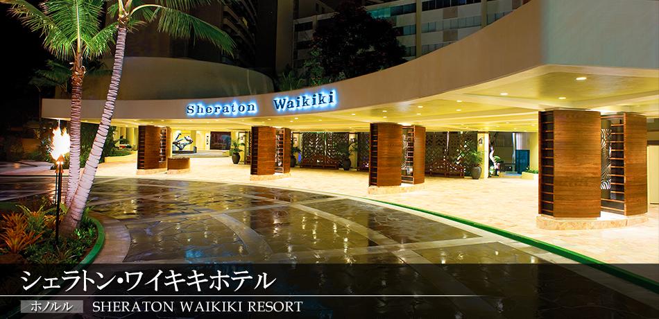 シェラトン・ワイキキホテル