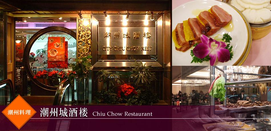 潮州城酒楼 Chiu Chow Restaurant