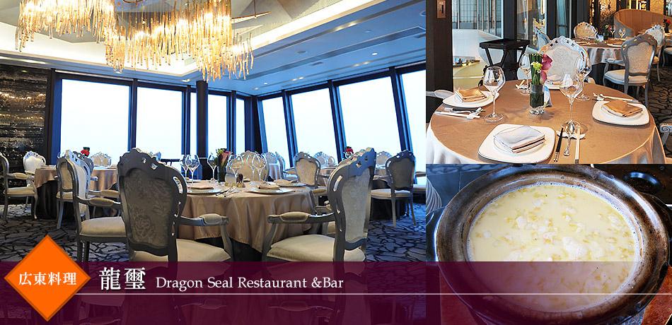 龍璽 Dragon Seal Restaurant & Bar