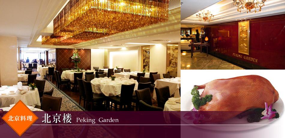 北京楼 Peking Garden