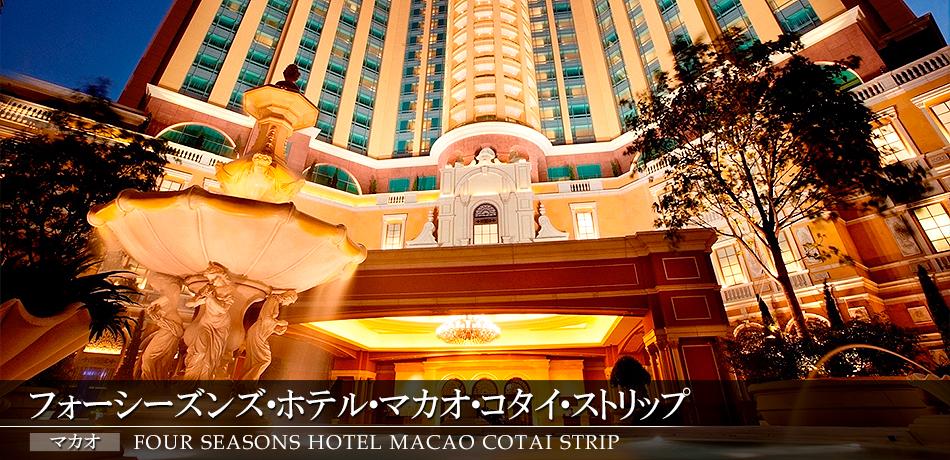 フォーシーズンズ・ホテル・マカオ・コタイ・ストリップ