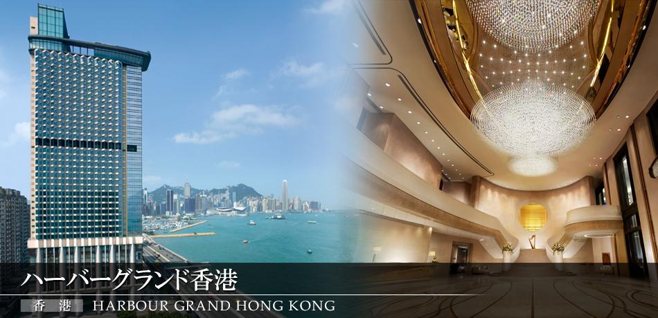ハーバーグランド香港