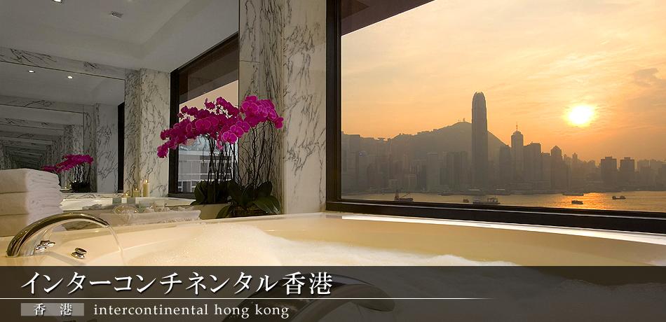 インターコンチネンタル香港