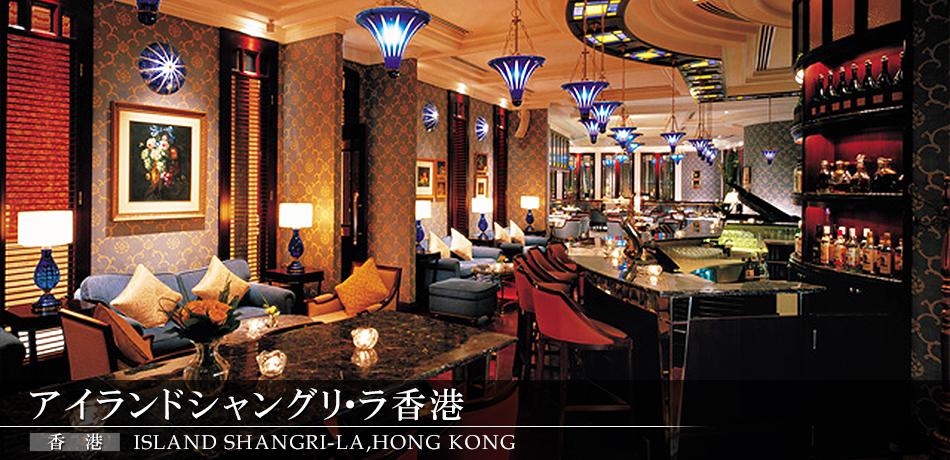 アイランドシャングリ・ラ香港