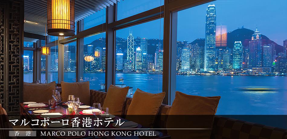マルコポーロ・香港