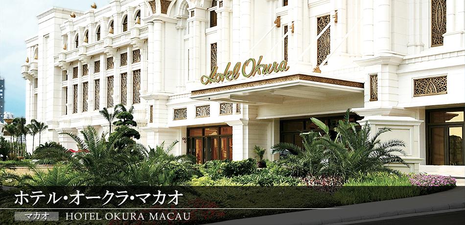 ホテル・オークラ・マカオ