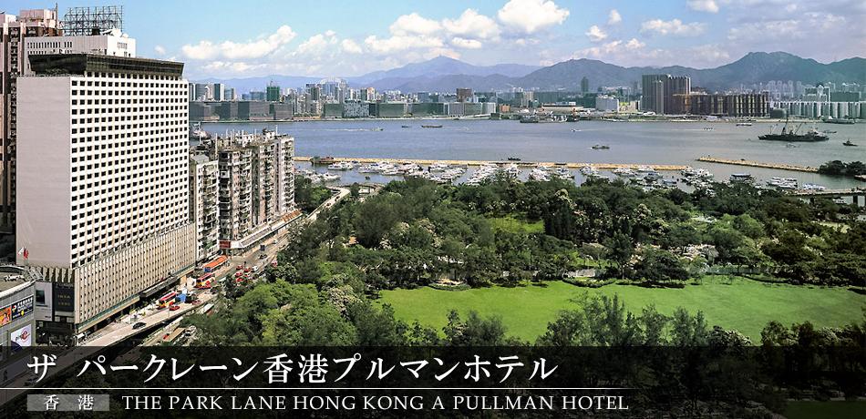 ザ パークレーン香港プルマンホテル