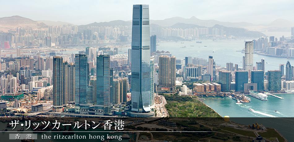 ザ・リッツカールトン香港