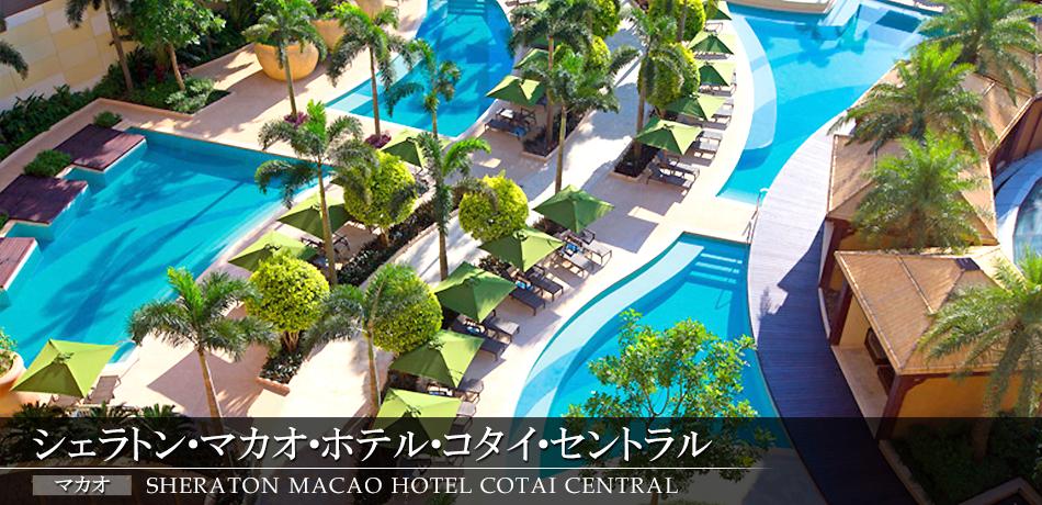 シェラトン・マカオ・ホテル・コタイ・セントラル