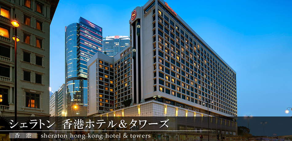 シェラトン 香港ホテル&タワーズ