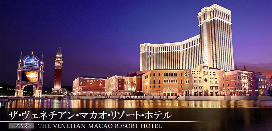 ザ・ヴェネチアン・マカオ・リゾート・ホテル 香港・マカオの厳選ホテル 名鉄観光
