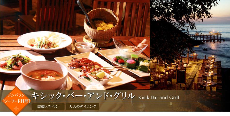 キシック・バー・アンド・グリル Kisik Bar and Grill