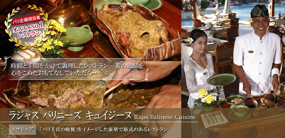 ラジャス バリニーズ キュイジーヌ Rajas Balinese Cuisine