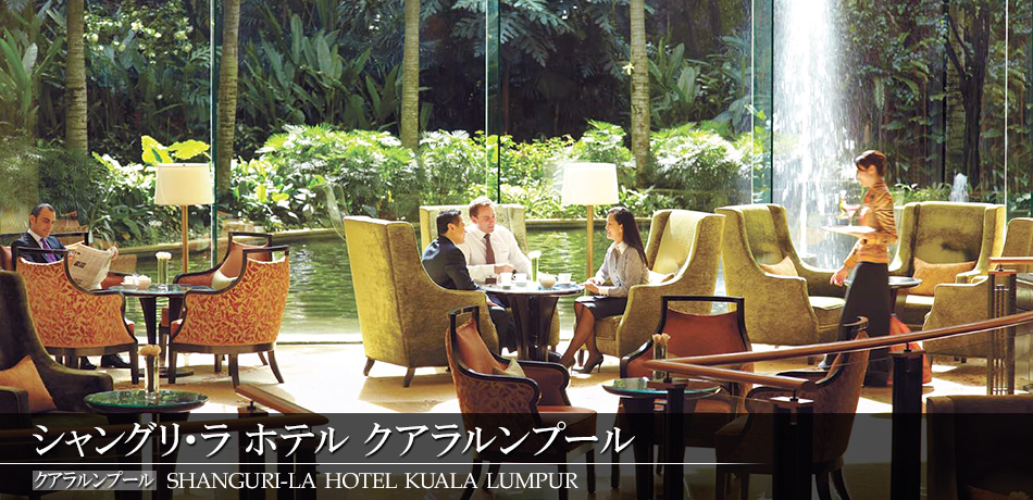 シャングリ・ラ ホテル クアラルンプール