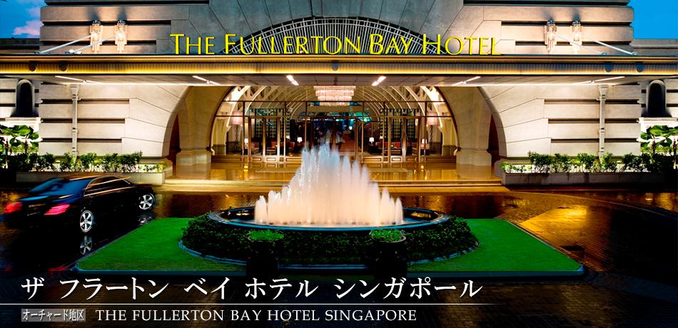 ザ フラートン ベイ ホテル シンガポール