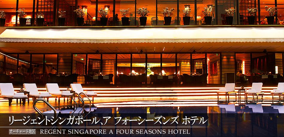 リージェントシンガポール、ア フォーシーズンズ ホテル