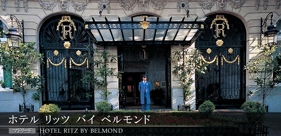 ホテル リッツ バイ ベルモンド