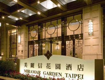 ミラマーガーデン・台北/MIRAMAR GARDEN TAIPEI