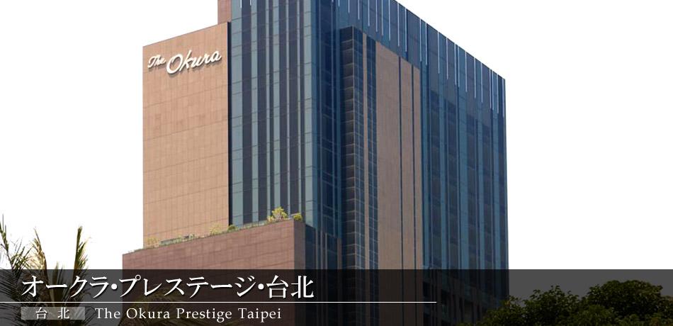 オークラ・プレステージ・台北
