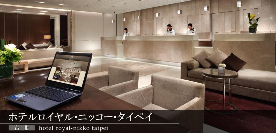 ホテルロイヤル・ニッコー・タイペイ