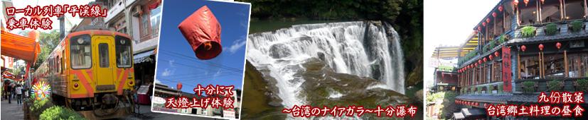 ノスタルジックな台湾を楽しむ旅 ~十分・九?~