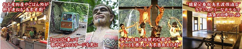 [原住民タイヤル族のふる里]烏來(ウーライ)でそぞろ歩き