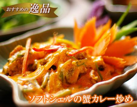 おすすめの逸品 ソフトシェルの蟹カレー炒め