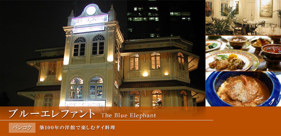 ブルーエレファント The Blue Elephant