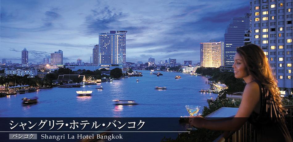 シャングリラ・ホテル・バンコク
