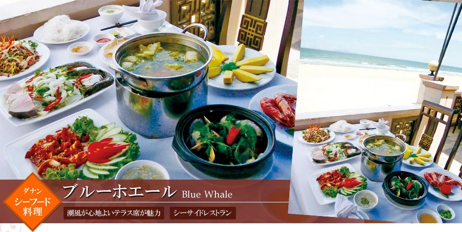 ブルーホエール Blue Whale