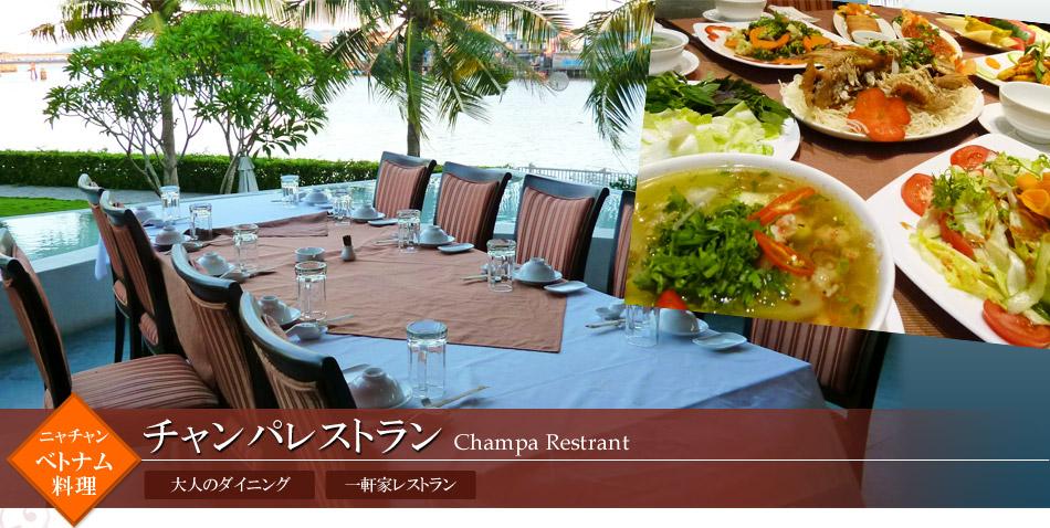 チャンパレストラン Champa Restrant