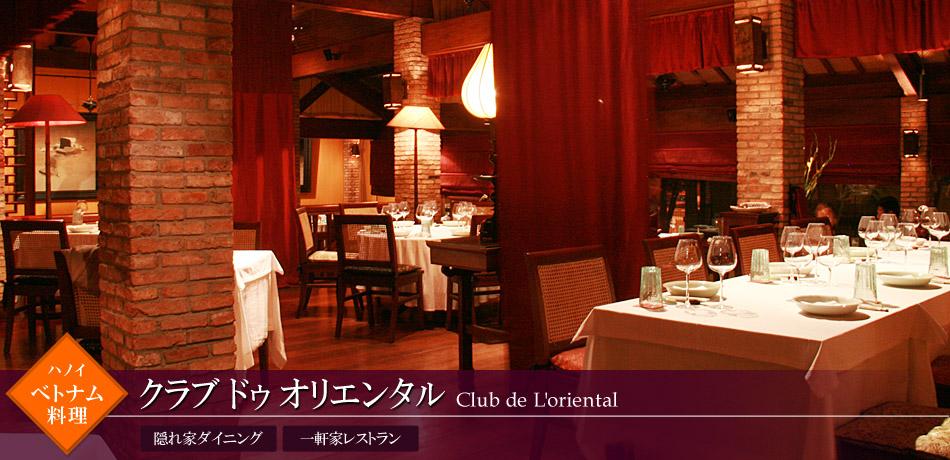 クラブ ドゥ オリエンタル Club de L'oriental