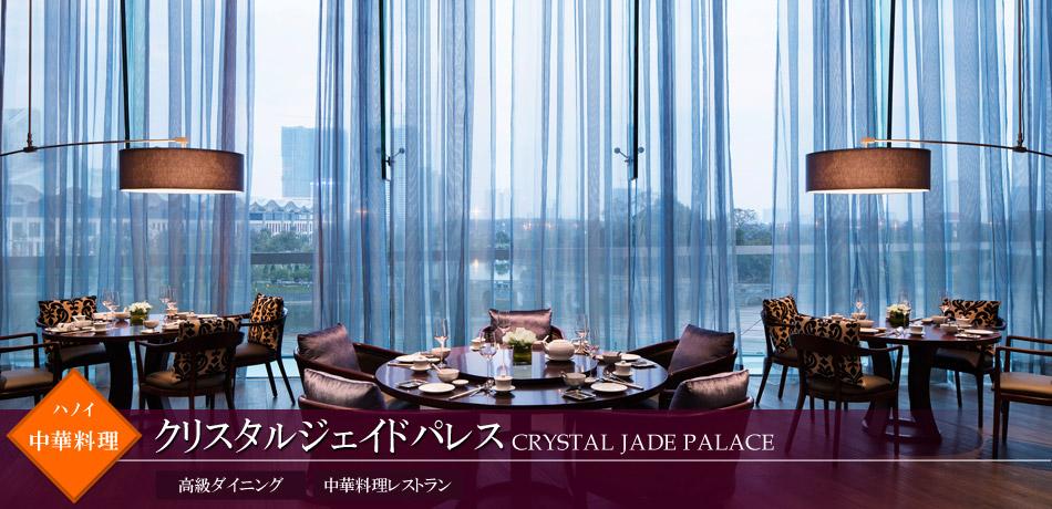 クリスタルジェイドパレス CRYSTAL JADE PALACE