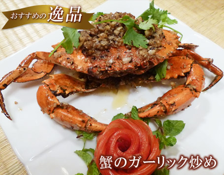 おすすめの逸品 蟹のガーリック炒め