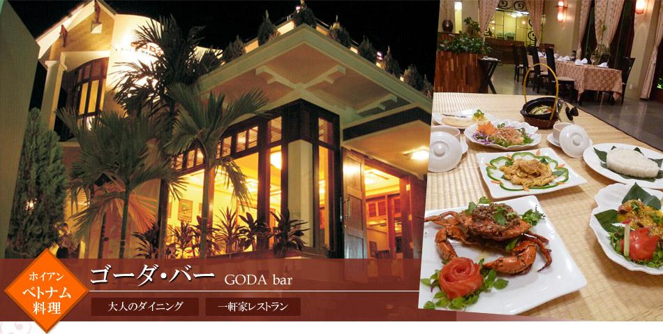 ゴーダ・バー GODA bar