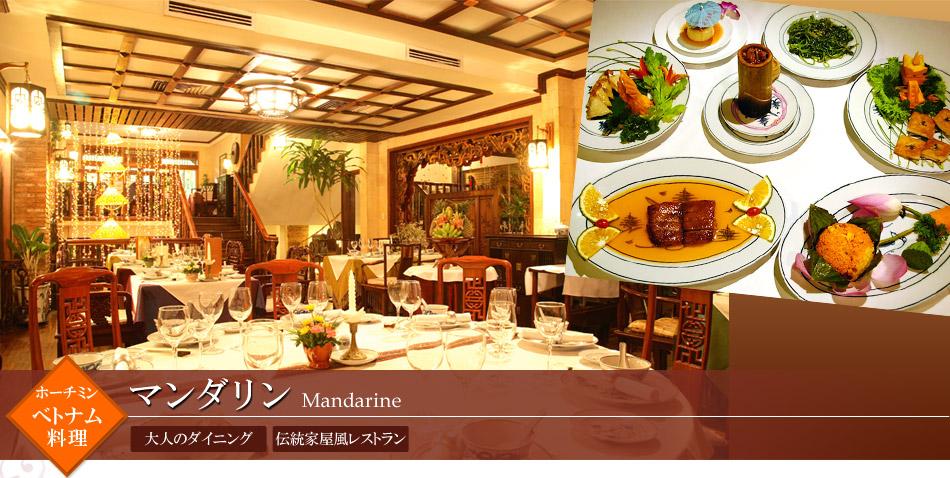 マンダリン Mandarine