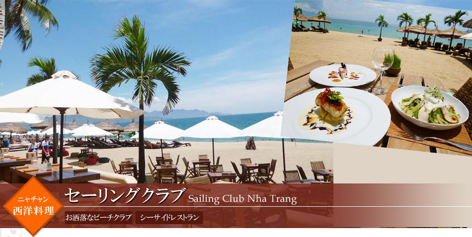 セーリングクラブ Sailing Club Nha Trang