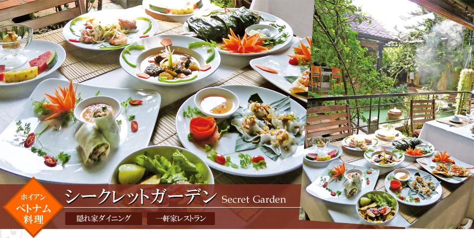 シークレットガーデン Secret Garden