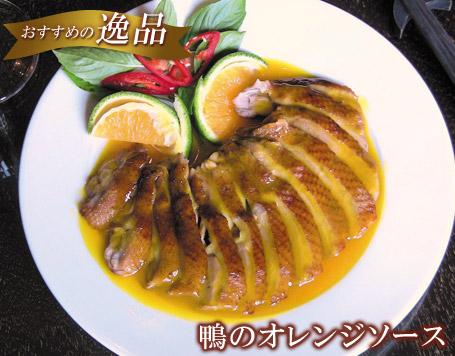 おすすめの逸品 鴨のオレンジソース