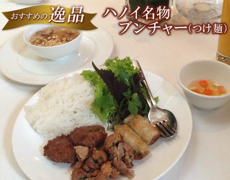 おすすめの逸品 ハノイ名物ブンチャー(つけ麺)
