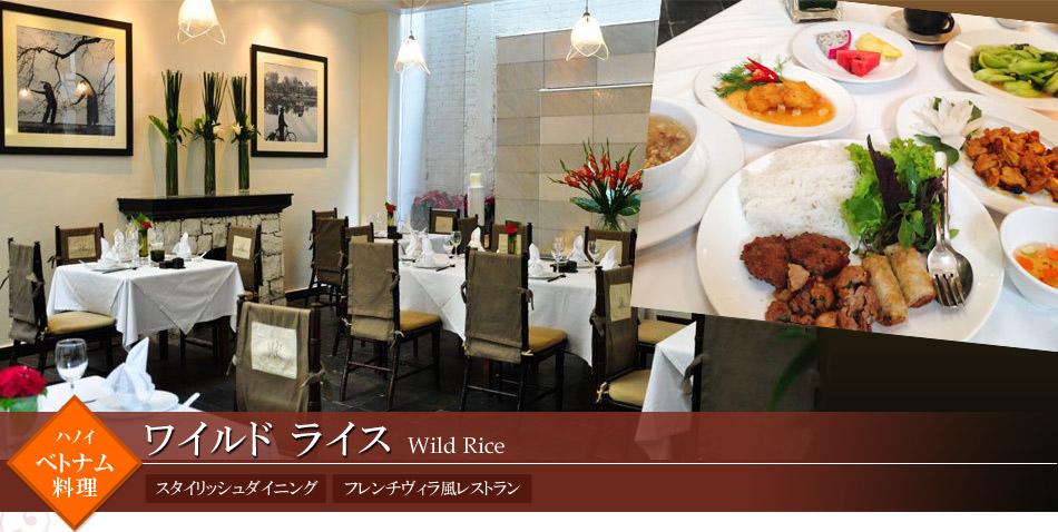 ワイルド ライス Wild Rice