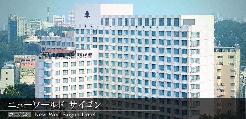 ニューワールド サイゴン ホテル