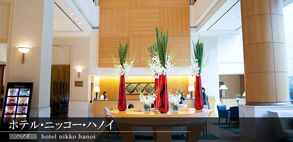 ホテル・ニッコー・ハノイ