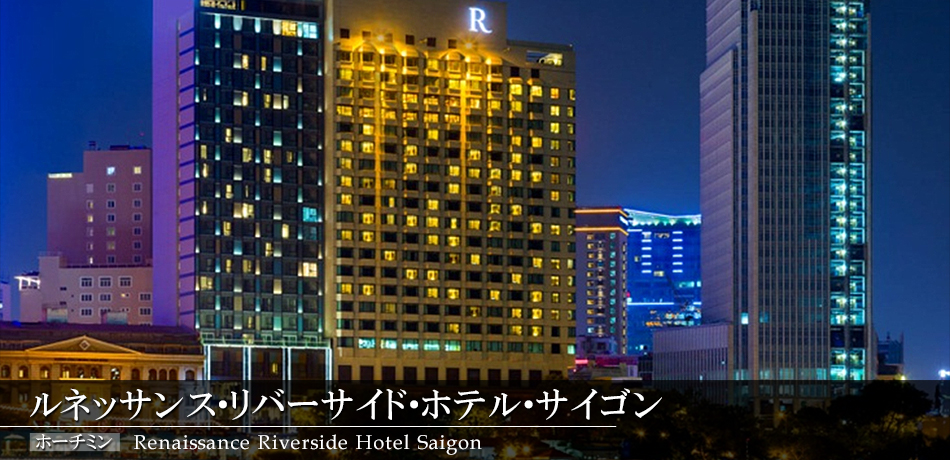 ルネッサンス・リバーサイド・ホテル・サイゴン