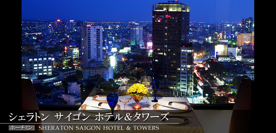 シェラトン サイゴン ホテル&タワーズ