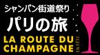 シャンパン好きは見逃せない!年に一度の「シャンパン街道祭り」に参加&パリの旅