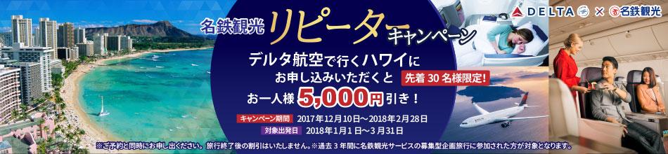 【名鉄観光リピーターキャンペーン】デルタ航空で行くハワイ