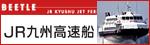JR九州高速船 BEETLEウェブサイトへ