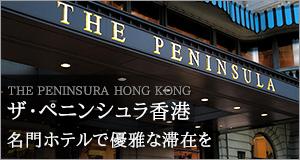 「ザ・ペニンシュラ香港」名門ホテルで優雅な滞在を